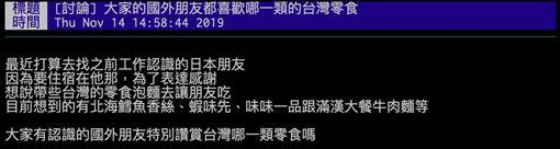 外國,懷念,台灣,零食,PTT 圖/翻攝自PTT