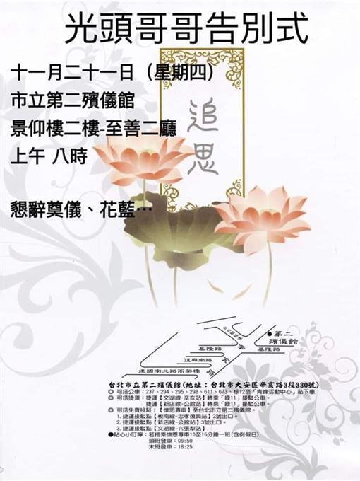 母湯,光頭哥哥,陳俊志,過世(翻攝自臉書)