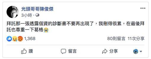 光頭哥哥,陳俊傑,母湯喔,病逝,死因/翻攝臉書