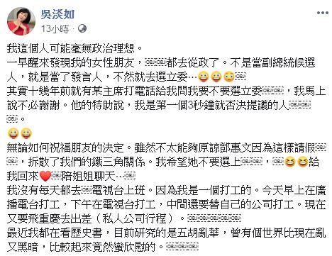 吳淡如 圖/臉書