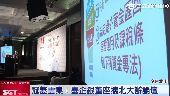 拼經濟!臺灣企銀董座攜北大辦論壇