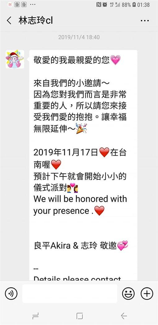 林志玲,AKIRA,閃婚,婚禮,結婚,寇乃馨,黃國倫 圖/臉書