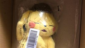 由於寶可夢近日推出了新款遊戲《精靈寶可夢 劍/盾》,又在全球掀起一股寶可夢熱潮,也在網上引起網友的熱烈討論。日前有名日本網友在亞馬遜上買了一個《名偵探皮卡丘》的玩偶,只不過當他收到包裹興奮地開箱時,眼前的畫面卻讓他哭笑不得!(圖/翻攝自@hikaribambi Twitter)