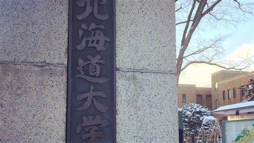 日本北海道大學一名男教授9月在中國北京被拘留,日本放送協會15日報導,這名男教授已被中國釋放。圖為北海道大學。(圖取自facebook.com/HokkaidoUni)
