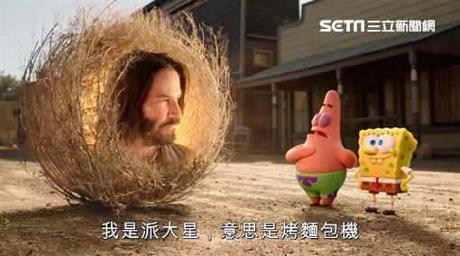 記者邱于倫/綜合報導  海綿寶寶首部 CGI 動畫電影《海綿寶寶:奔跑吧》(The SpongeBob Movie: A Sponge on the Run)近日公開新預告,原以為是一場派大星跟海綿寶寶的奇幻故事,沒想到在預告中竟然看見巨星基努李維驚喜客串,而且角色還是飾演「自己」,影片曝光後立刻造成討論,而他的名稱還叫做「「基哥」。    ▼▲(圖/環球影業提供)  除了《玩具總動員 4》的卡蹦