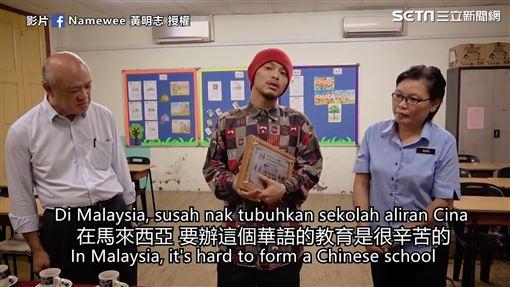 ▲▼熟知華語教育在馬來西亞很不容易,所以黃明志才願意幫助母校募款。(圖/Namewee 黃明志 授權)