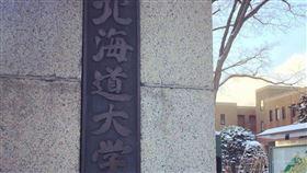 日媒報導,日本北海道大學男教授9月在中國被拘留,經日本政府多次向中方提出釋放要求,教授已在15日返回日本。圖為北海道大學。(圖/翻攝自facebook.com/HokkaidoUni)