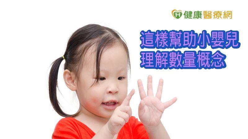 小baby懂算數嗎? 研究:14個月大有數量概念