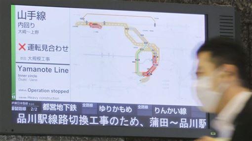 為配合山手線新站「高輪Gateway」啟用工程,東京JR山手線16日進行3條軌道轉換工程,一直到下午4時停駛約1/3區間,讓以環狀線聞名的山手線,罕見暫時變成C型線。(共同社提供)
