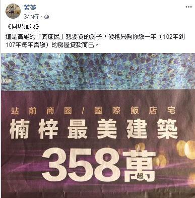 韓國瑜,苦苓發文組合圖