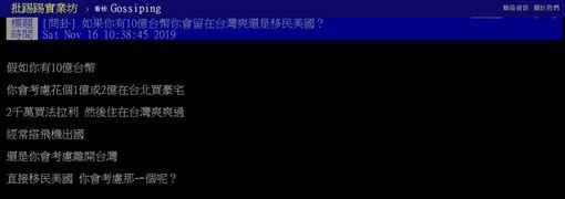 10億元,台幣,居住,台灣,美國,PTT 圖/翻攝自PTT