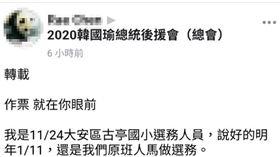 近日有網友在臉書社團「2020韓國瑜後援會總會」、「韓國瑜總統後援會前進總統府」等發文質疑選務人員遭撤換要作票。(圖/中選會提供)