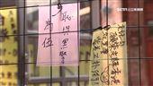 台民主運動展撐香港!音樂人歌曲聲援