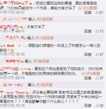 李榮浩、李白/微博