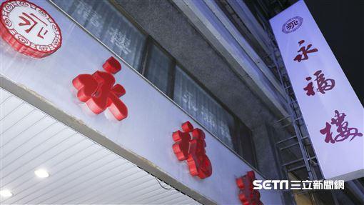 台北東區老店永福樓營業熄燈,關閉店門員工落淚(圖/攝影林士傑)