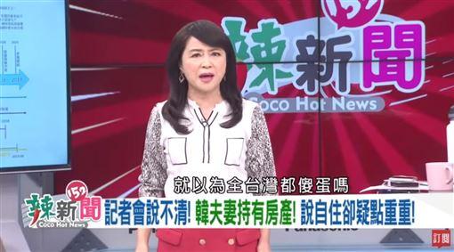 周玉蔻暴怒「以為全台灣傻蛋嗎?」 狂飆3分鐘電爆韓陣營鄭世維圖翻攝自youtube
