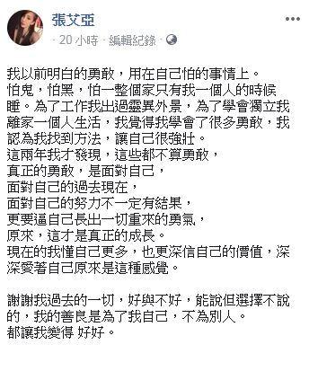 許孟哲 張艾亞 圖/翻攝自臉書