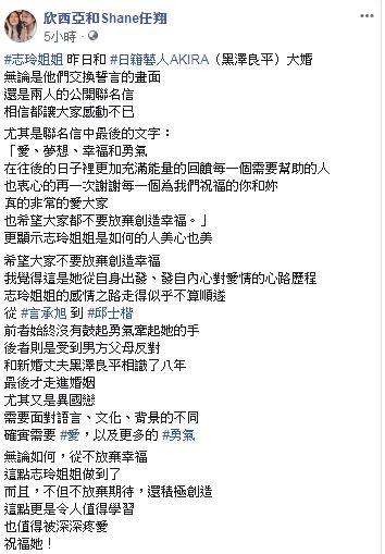 林志玲,AKIRA,欣西亞/臉書