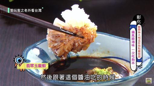 彰化帝王蟹(圖/愛玩客)