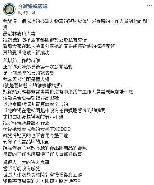 林志玲被台灣妞韓國媳誇讚 圖/臉書