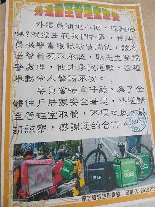 外送員,社區,小便,管理室(圖/翻攝自UberEATS台灣)