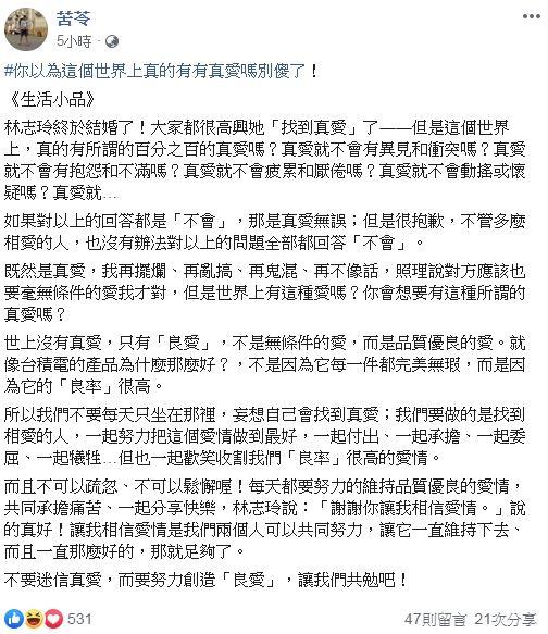 苦苓 臉書