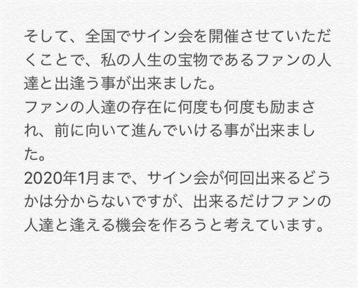 ▲吉高寧寧之「畢業聲明」後文(圖/Twitter)