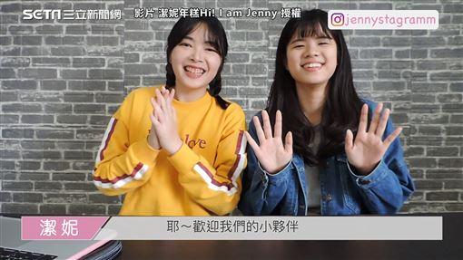 ▲YouTuber「潔妮」找來朋友,一起挑戰韓國K-POP前奏猜歌遊戲。(圖/潔妮年糕Hi! I am Jenny  授權)