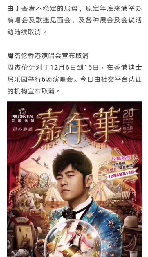 周杰倫傳出取消香港演唱會翻攝自微博
