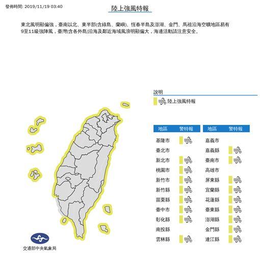 東北風增強!北北基宜發布大雨特報(圖/氣象局)