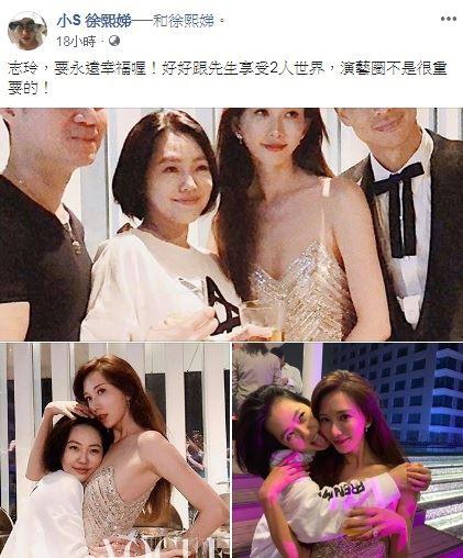 小S婚禮後喊話林志玲「演藝圈不是很重要」 網讚:真好友(圖/翻攝自小S 徐熙娣臉書)