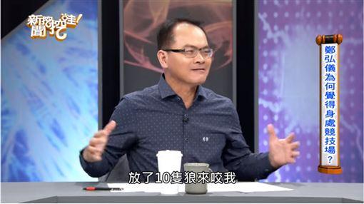 鄭弘儀/翻攝自YT