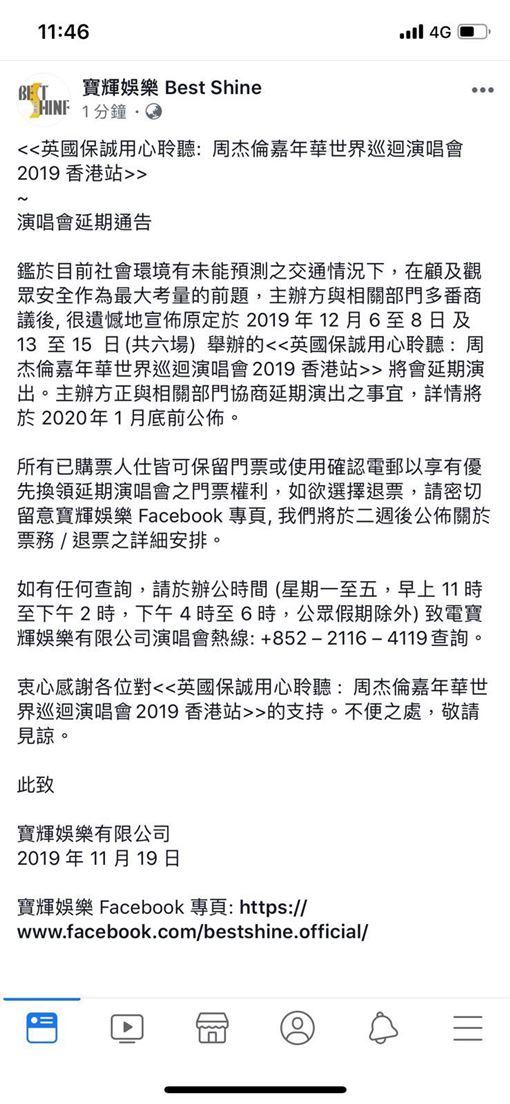 周杰倫取消香港演唱會 翻攝臉書