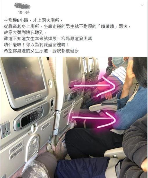 搭8小時飛機「上2次廁所」!走道哥嘖嘖嘖(圖/翻攝自爆料公社臉書)