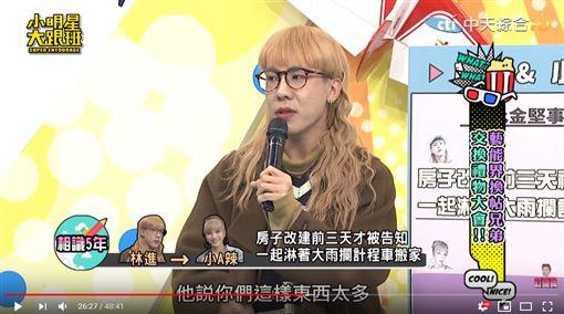 林進、小A辣/YouTube