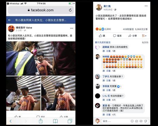 香港,反送中,臉書,記者,警察
