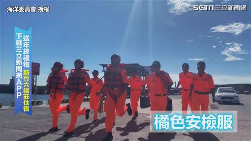 ▲海巡橘色安檢服超亮眼。(圖/海洋委員會 授權)