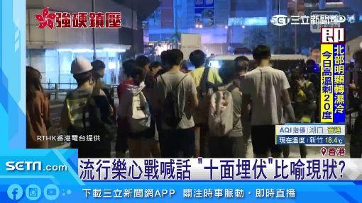 警圍攻理工大學 逾50校長組入校營救