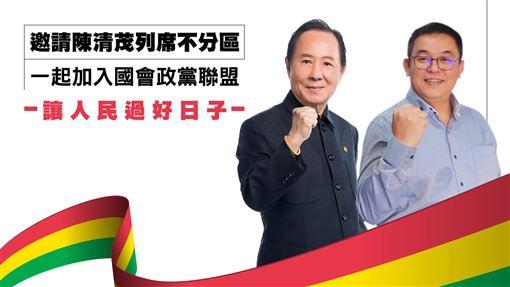 陳清茂,國會政黨聯盟 圖/翻攝自國會政黨聯盟臉書