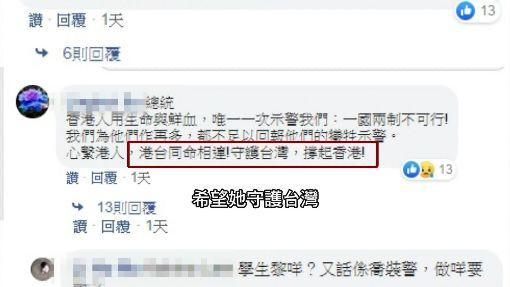 登記不忘關注香港!英臉書PO文「聲援理大」