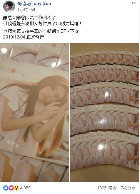 孫協志Tony Sun臉書