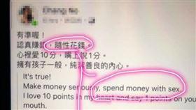 臉書,翻譯,花錢,性愛,情侶,分手(爆怨公社)