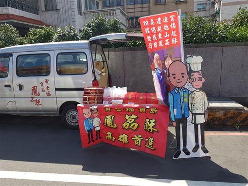 麵包師傅黃士福四處擺攤,販售鳳荔酥(圖/翻攝自黃士福寶島鳳荔酥FB)