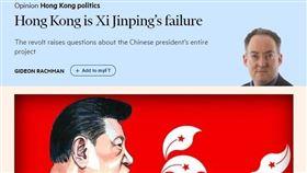 拉契曼表示,香港目前情勢是習近平的夢魘。習近平想要復興中國強權,但中國部分領土卻陷入暴力的無政府狀態。(圖取自ft.com)