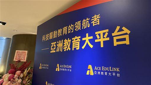 亞洲教育平台11月下旬登錄興櫃補教集團亞洲教育平台公司19日舉辦興櫃前法人說明會,預計11月下旬登錄興櫃,目前旗下已有19個補習體系、64家營運據點,成為台灣市占率最高的補教集團。中央社記者吳家豪攝 108年11月19日