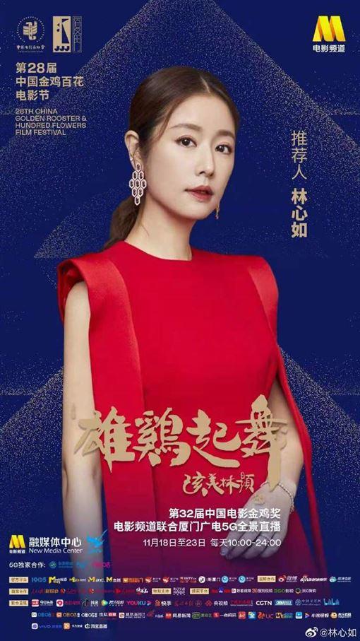 第28屆中國金雞百花電影節開幕式 黃曉明主持,蘇有朋、林心如到場 圖/翻攝自微博
