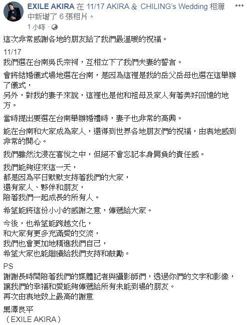 林志玲 AKIRA 圖/臉書
