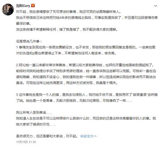 阿沁、劉陽、半藏森林/微博