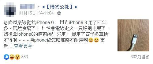 iPhone,充電線,長壽,原廠,果粉(圖/翻攝自爆怨公社)