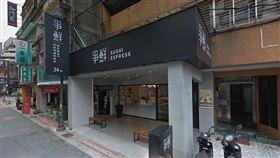 台北市爭鮮迴轉壽司林森店傳出員工侵占事件(翻攝Google Map)